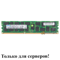 Модуль памяти DDR3 RDIMM 8Gb Samsung (M393B1K70CH0-YH9) registered PC3L-10600 БУ