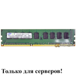 Модуль памяти DDR3 RDIMM 1Gb Samsung (M391B2873EH1-CF8) registered 1066 БУ