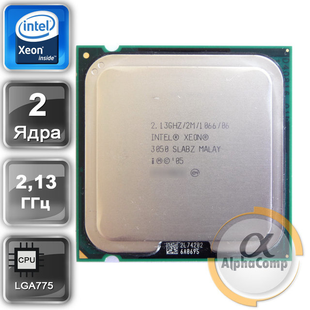 Процессор Intel Xeon 3050 (2×2.13GHz/2Mb/s775) БУ