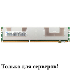 Модуль памяти DDR3 RDIMM 8Gb Samsung (M393B1K70BH1-CH9) registered 1333 БУ