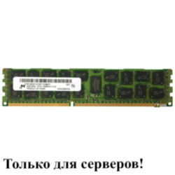 Модуль памяти DDR3 RDIMM 8Gb Micron (MT36KSF1G72PZ-1G4) registered 1333 БУ