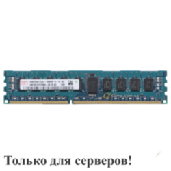 Модуль памяти DDR3 RDIMM 4Gb Hynix (HMT351R7CFR8A-H9) registered ECC PC3L-10600 БУ